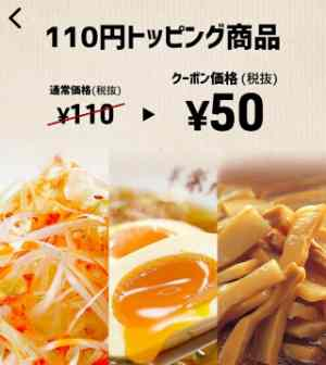110円トッピング商品50円引き(スマニュー)
