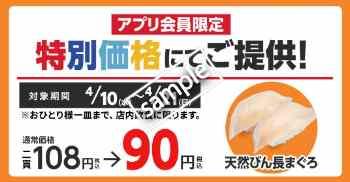 天然びん長まぐろ 90円(アプリクーポン)