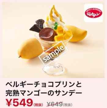 ベルギーチョコプリンと完熟マンゴーのサンデー549円(スマニュー)