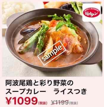 阿波尾鶏と彩り野菜のスープカレー ライス付き1099円(スマニュー)