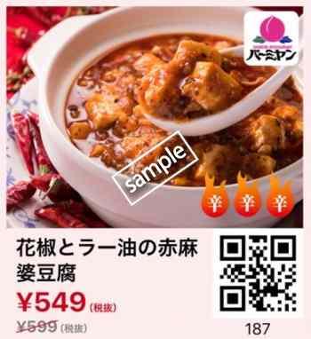 花山椒とラー油の赤麻婆豆腐549円(スマニュー)