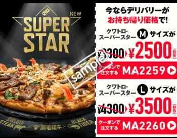 クワトロスーパースター Mサイズ2500円 Lサイズ3500円
