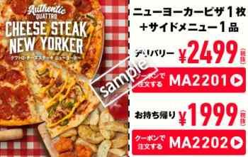 ニューヨーカーピザ1枚+サイドメニュー1品 セット1999円
