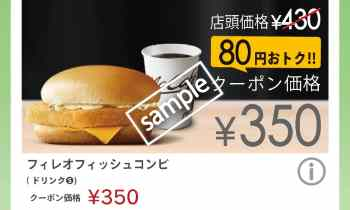 フィレオフィッシュ+ドリンクSセット350円(55歳以上限定・スゴ得)