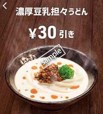 濃厚豆乳坦々うどん 30円引き(スマニュー)