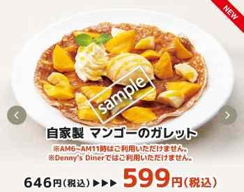 自家製マンゴーのガレット599円