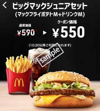 ビッグマックジュニア+ポテトM+ドリンクMセット550円(スマニュー)