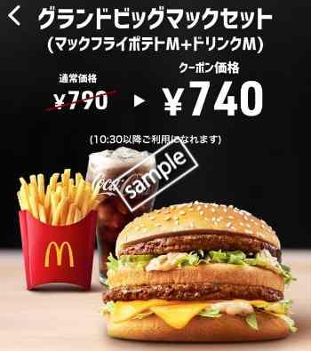 グランドビッグマック+ポテトM+ドリンクMセット740円(スマニュー)