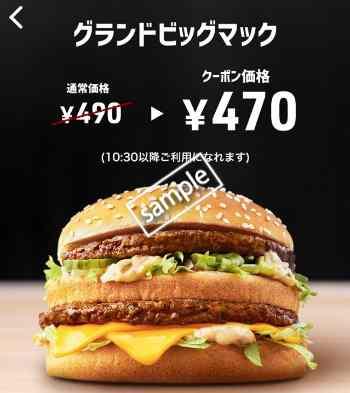 グランドビッグマック単品470円(スマニュー)