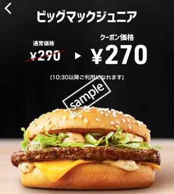 ビッグマックジュニア単品270円(スマニュー)