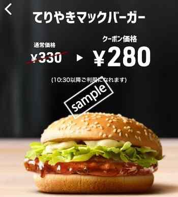 てりやきマックバーガー単品280円(スマニュー)