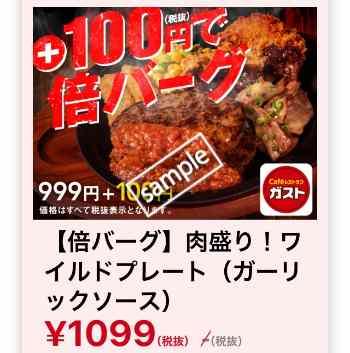 倍バーグ ワイルドプレート 1099円