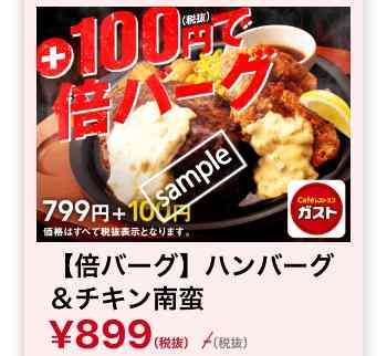 倍バーグ ハンバーグ&チキン南蛮899円