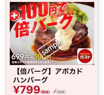 倍バーグ アボカドハンバーグ 799円