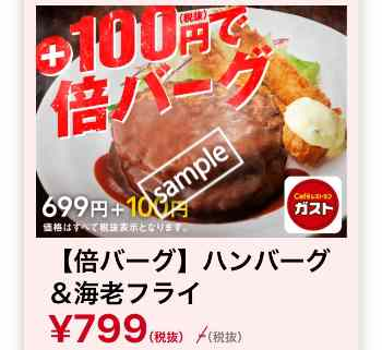 倍バーグ ハンバーグ&海老フライ799円