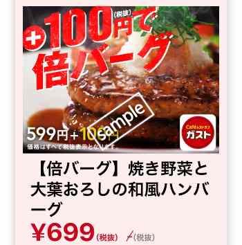 倍バーグ 焼き野菜と大葉おろしの和風ハンバーグ699円