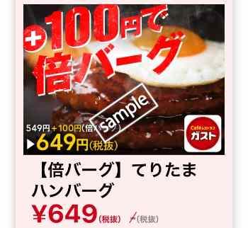 倍バーグ てりたまハンバーグ649円