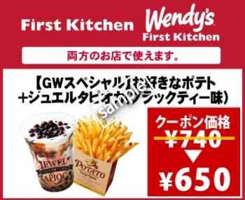 お好きなポテトM+ジュエルタピオカ(ブラックティー味) 650円