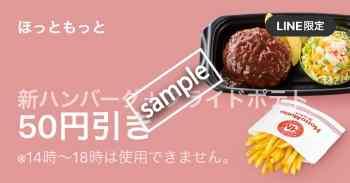 新ハンバーグ+フライドポテト50円引き(LINEクーポン)