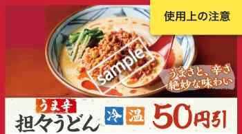 うま辛坦々うどん50円引き(公式アプリクーポン)