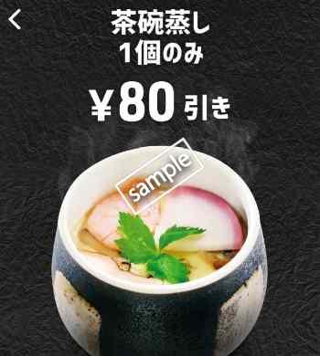 茶碗蒸し1個のみ80円引き(スマニュー/YAHOO)