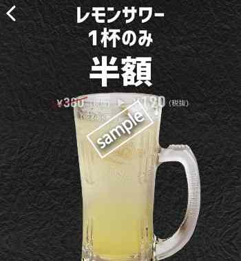レモンサワー1杯のみ半額(スマニュー/YAHOO)