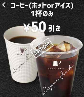 コーヒー1杯のみ50円引き(スマニュー/YAHOO)