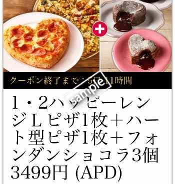 1・2ハッピーLピザ+ハート型ピザ+フォンダンショコラ3個3499円(宅配限定)