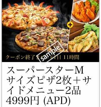 スーパースターM2枚+サイドメニュー2品4499円(宅配限定)