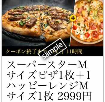 スーパースターM+ハッピーレンジM2499円(宅配限定)