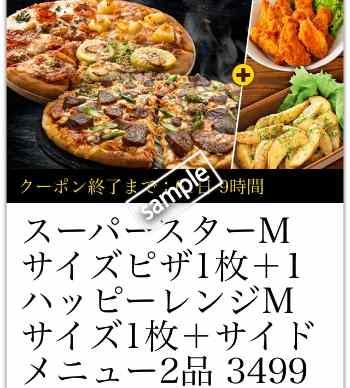 スーパースターM+ハッピーレンジM+サイドメニュー2品3499円(宅配限定)