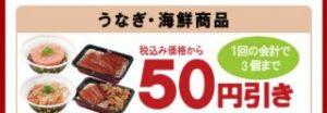 うなぎ・海鮮商品各種