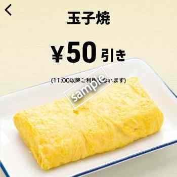 玉子焼き 50円引き(スマニュー)