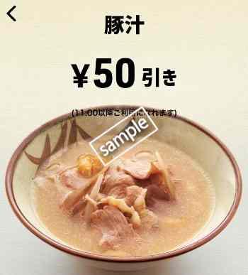 豚汁 50円引き(スマニュー)