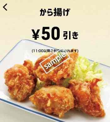 から揚げ 50円引き(スマニュー)