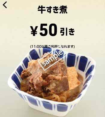 牛すき煮 50円引き(スマニュー)