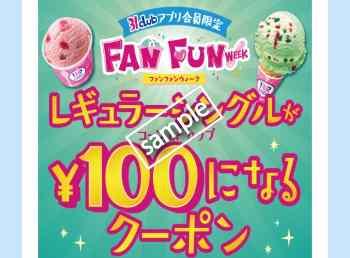 レギュラーシングル コーンorカップ 100円(公式アプリ)