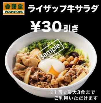 ライザップ牛サラダ30円引き(スマニュー)
