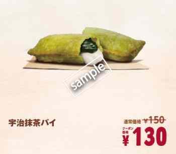 宇治抹茶パイ130円