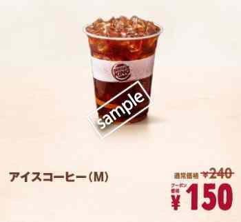 アイスコーヒー(M)150円