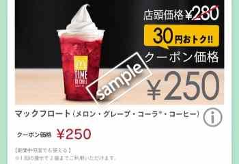 マックフロート250円(スゴ得)