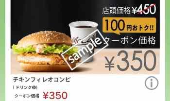 チキンフィレオ+ドリンクSセット350円(55歳以上限定・スゴ得)