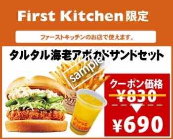 タルタル海老アボカドセット690円(ファーストキッチン限定)