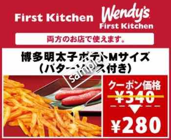 博多明太子ポテトM 280円