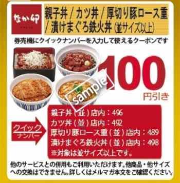 親子丼・カツ丼・厚切り豚ロース重・漬けまぐろ鉄火丼100円値引き(なか卯の日)
