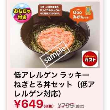 低アレルゲン ラッキーねぎとろ丼セット 649円