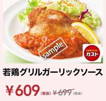 若鶏のグリルガーリックソース609円(スマニュー)