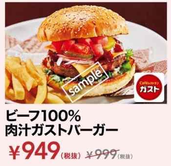 肉汁ガストバーガー 949円(スマニュー)