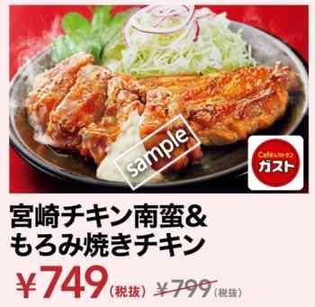 宮崎チキン南蛮&もろみ焼きチキン 749円(スマニュー)