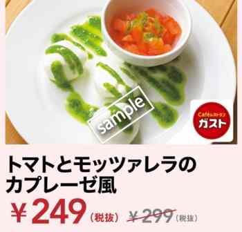 トマトとモッツァレラのカプレーゼ風 249円(スマニュー)